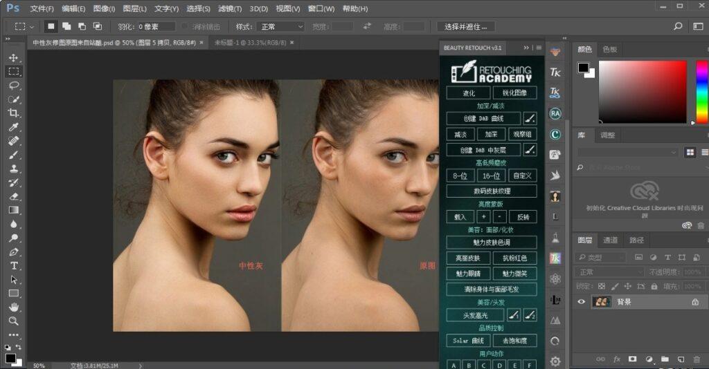 Photoshop 2020 茶末余香增强版 v21.2.1.265插图(1)